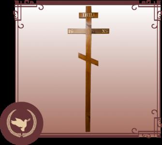 """Крест деревянный """"Дубовый"""""""